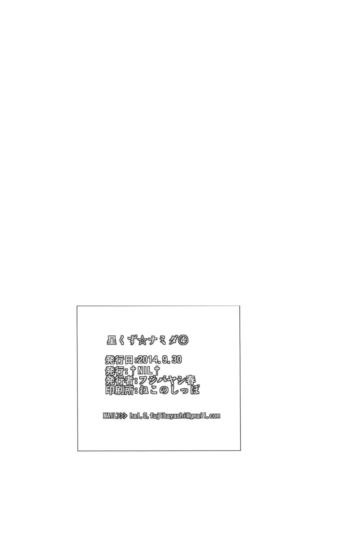Hoshikuzu Namida 4 36