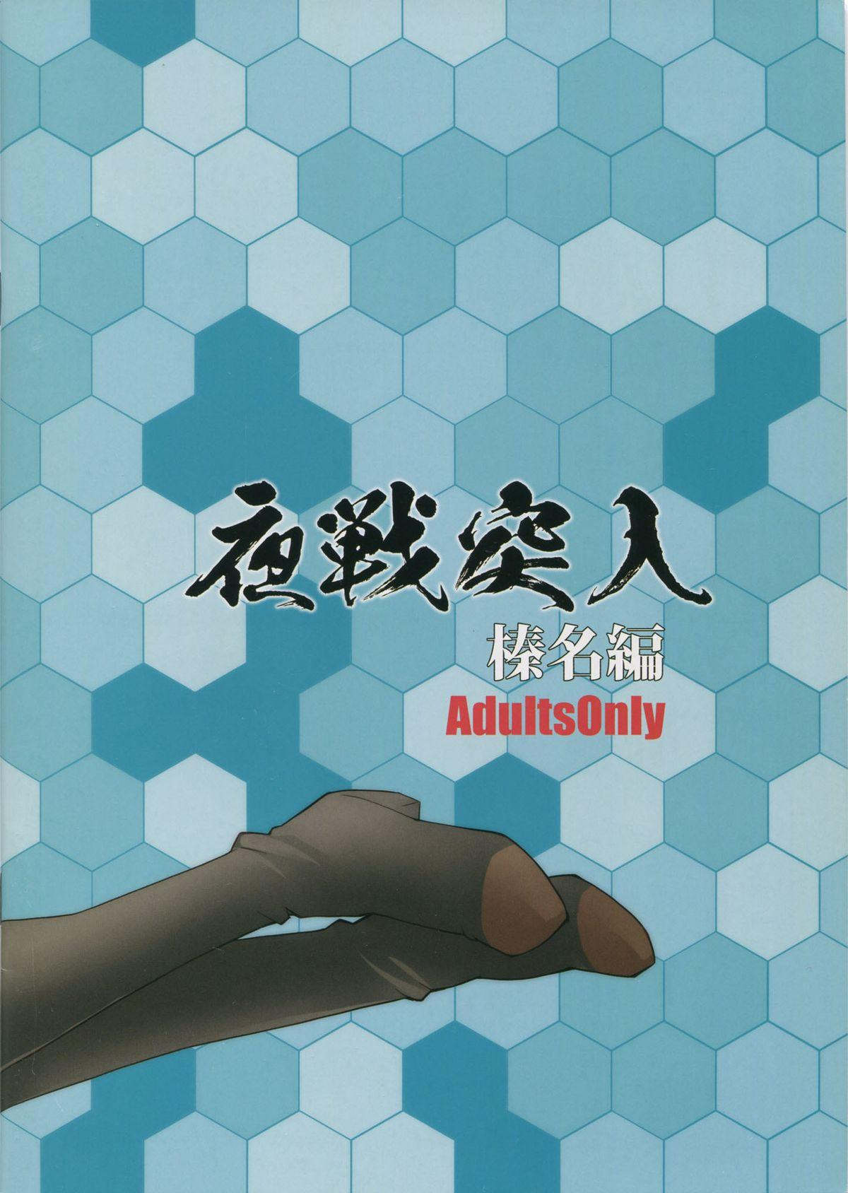(C86) [Zi (mutsukginni) Yasentotsunyu・Haruna (Kantai Collection -KanColle-) [Chinese] [CE家族社] 2