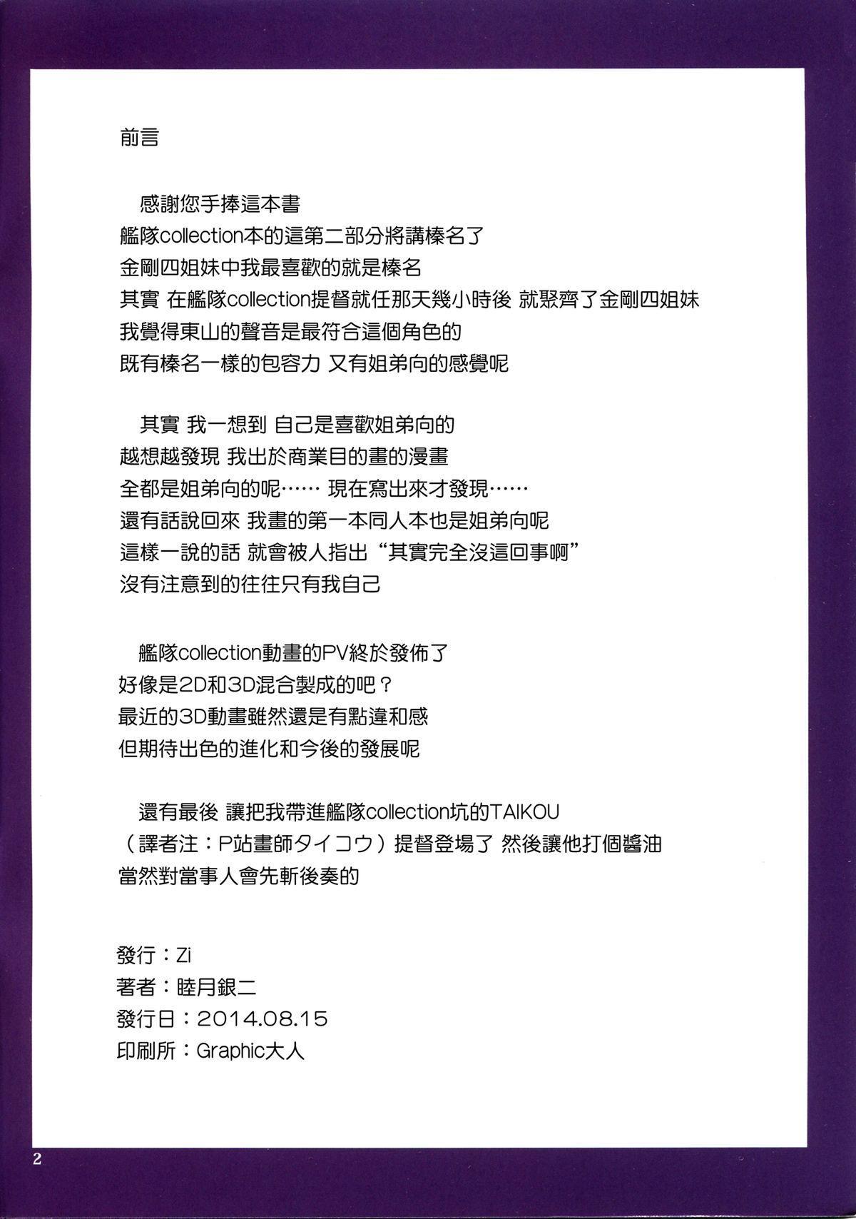 (C86) [Zi (mutsukginni) Yasentotsunyu・Haruna (Kantai Collection -KanColle-) [Chinese] [CE家族社] 3