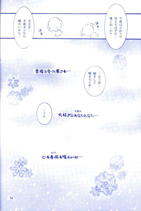 Yukishigure 12
