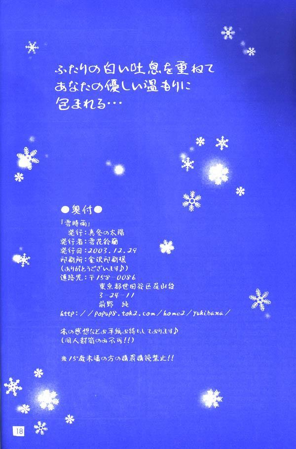 Yukishigure 16