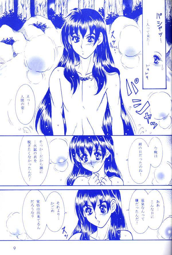 Yukishigure 7