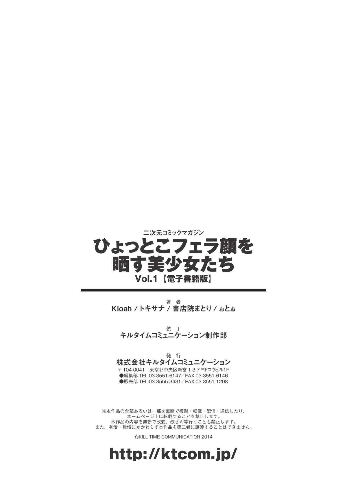 Hyottoko FellaGao wo Sarasu Bishoujo-tachi Vol. 1 75