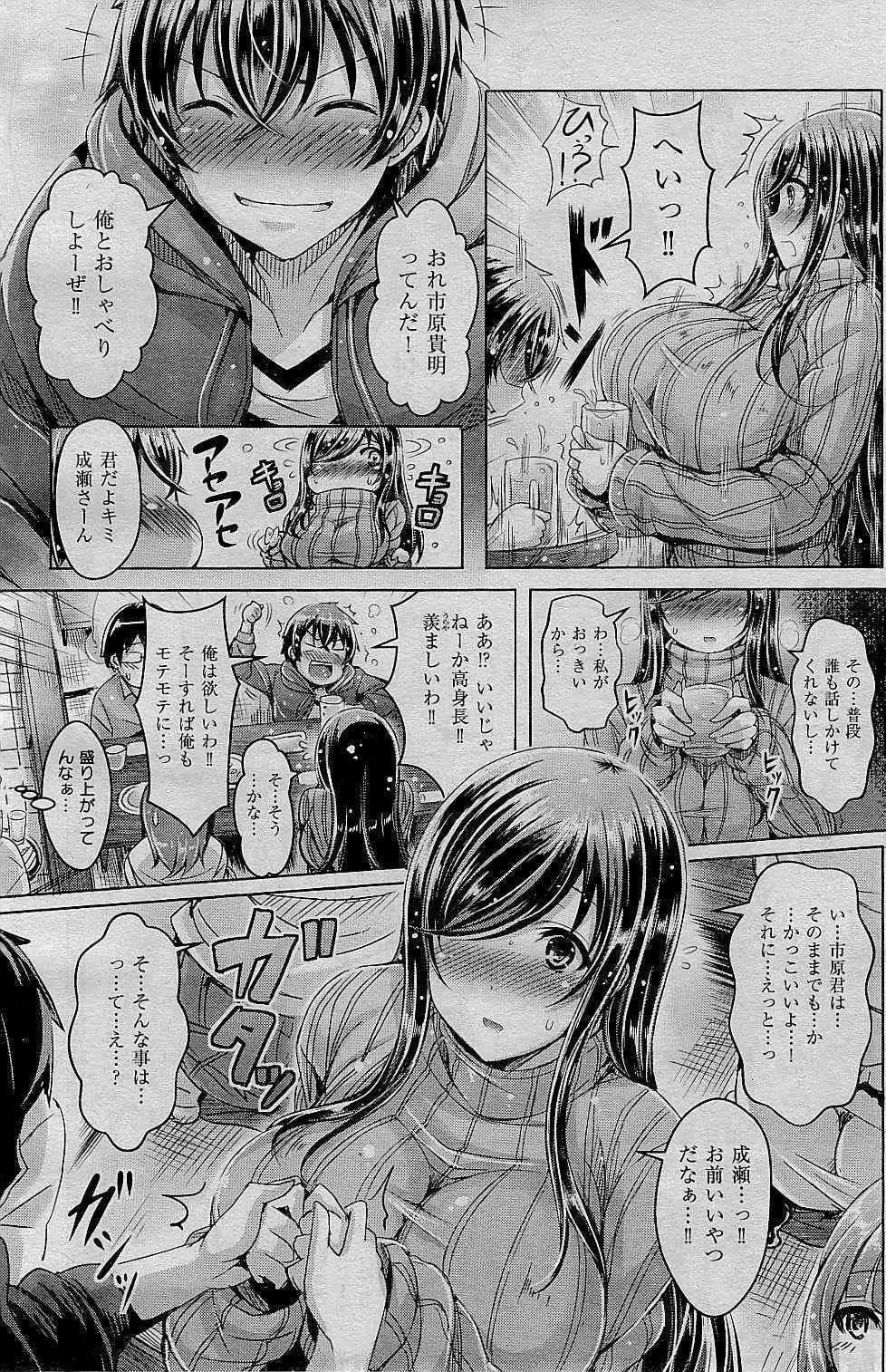 COMIC Kairakuten BEAST 2015-01 156