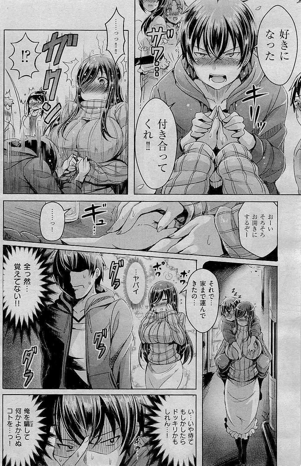 COMIC Kairakuten BEAST 2015-01 157