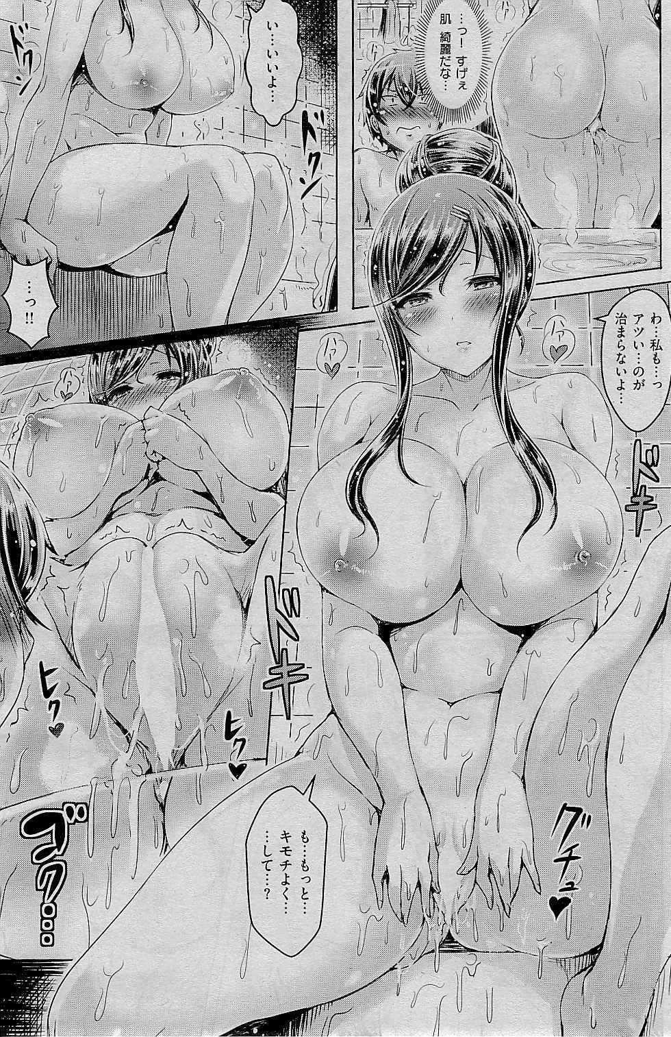 COMIC Kairakuten BEAST 2015-01 166