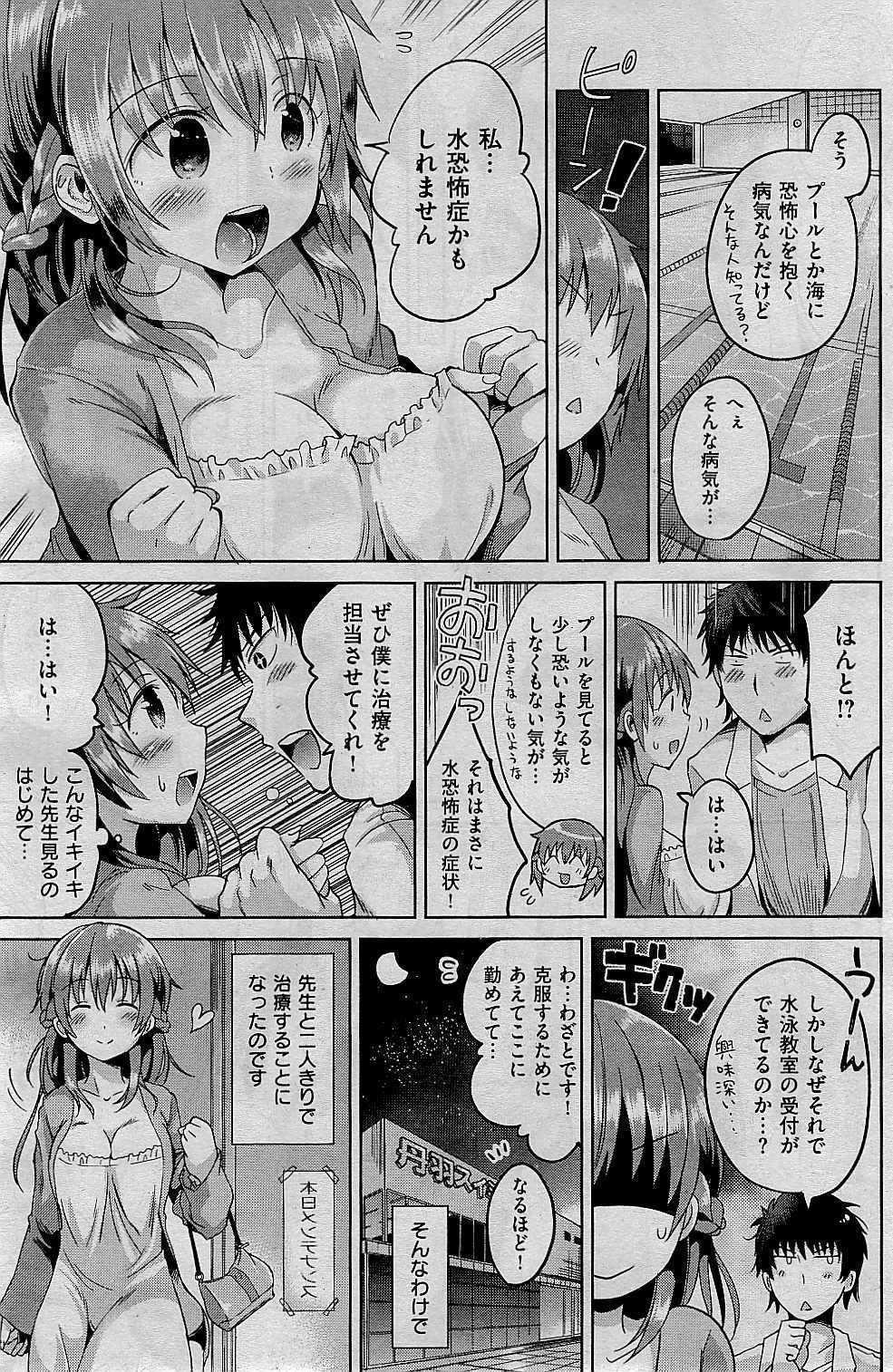 COMIC Kairakuten BEAST 2015-01 176