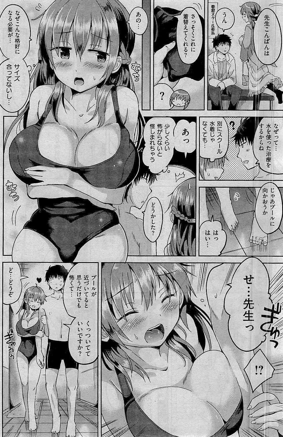 COMIC Kairakuten BEAST 2015-01 177