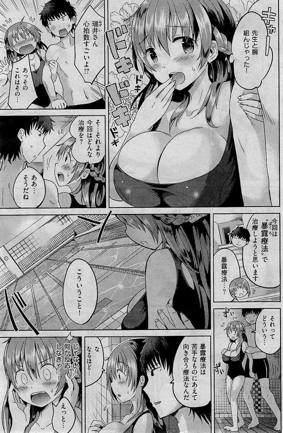 COMIC Kairakuten BEAST 2015-01 178