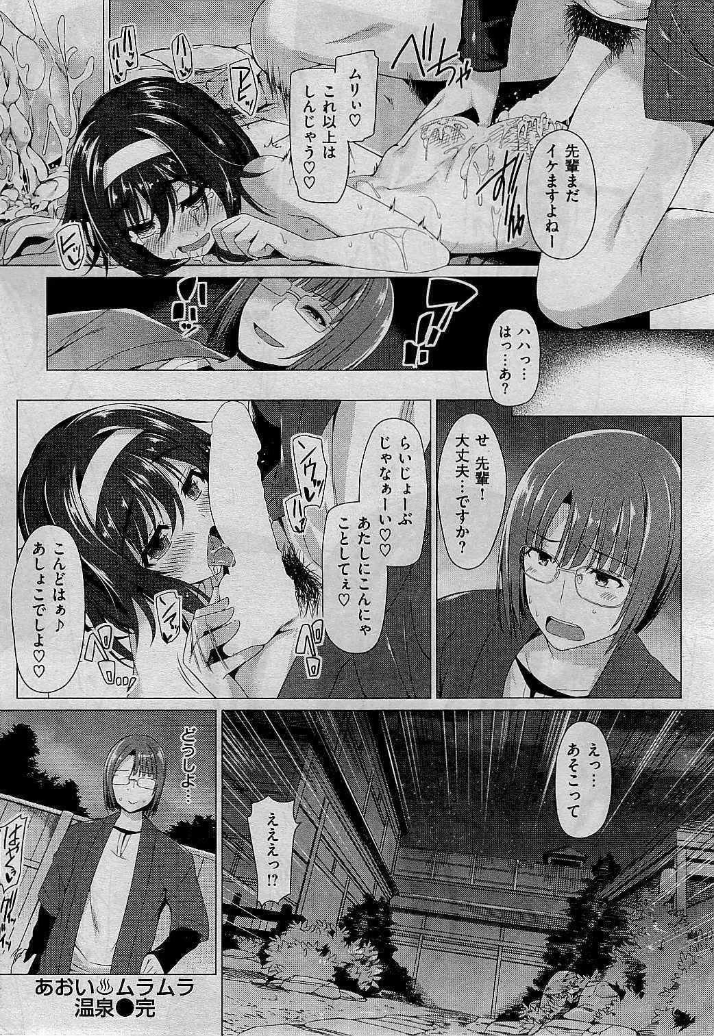 COMIC Kairakuten BEAST 2015-01 19