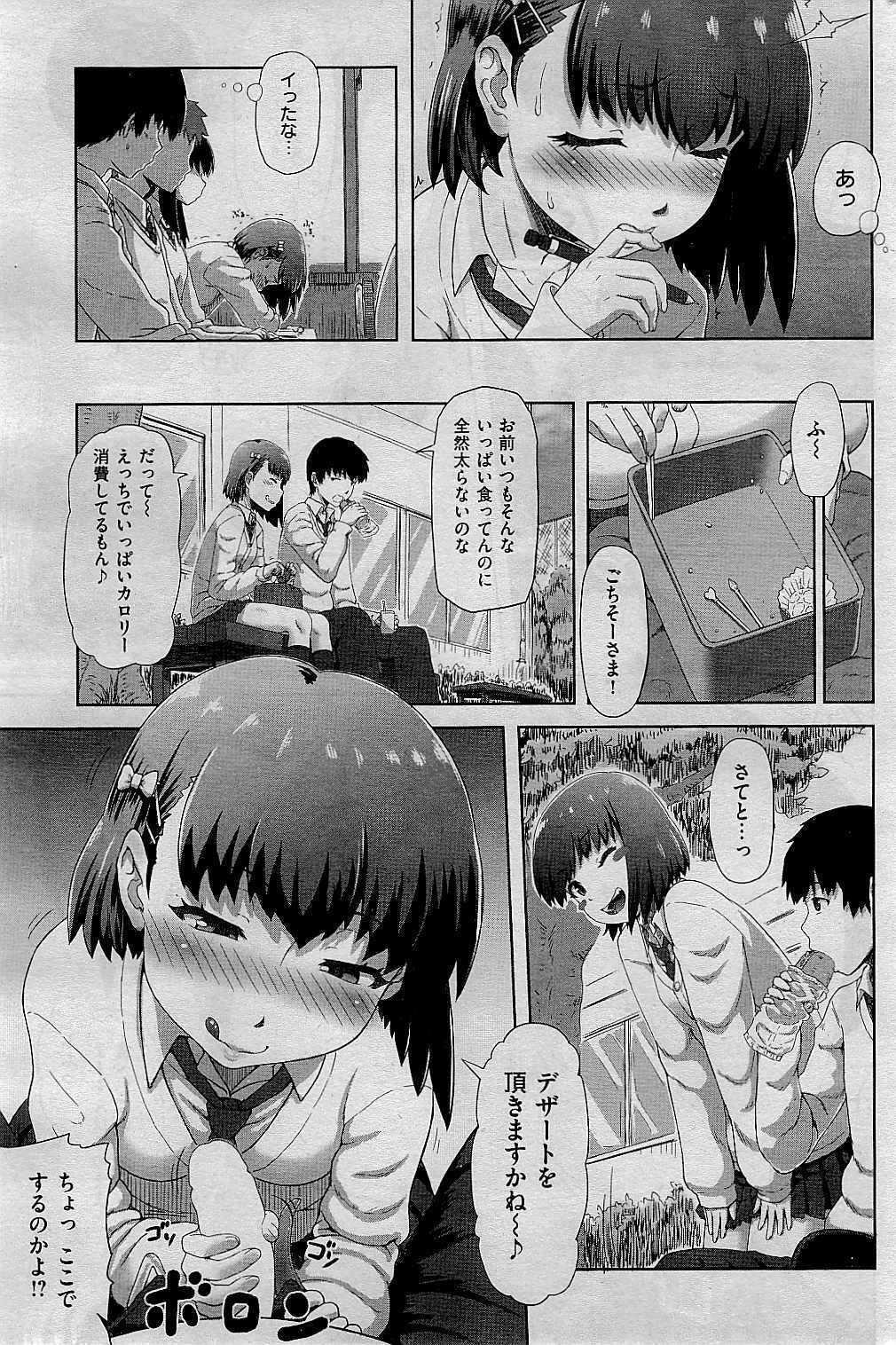COMIC Kairakuten BEAST 2015-01 216