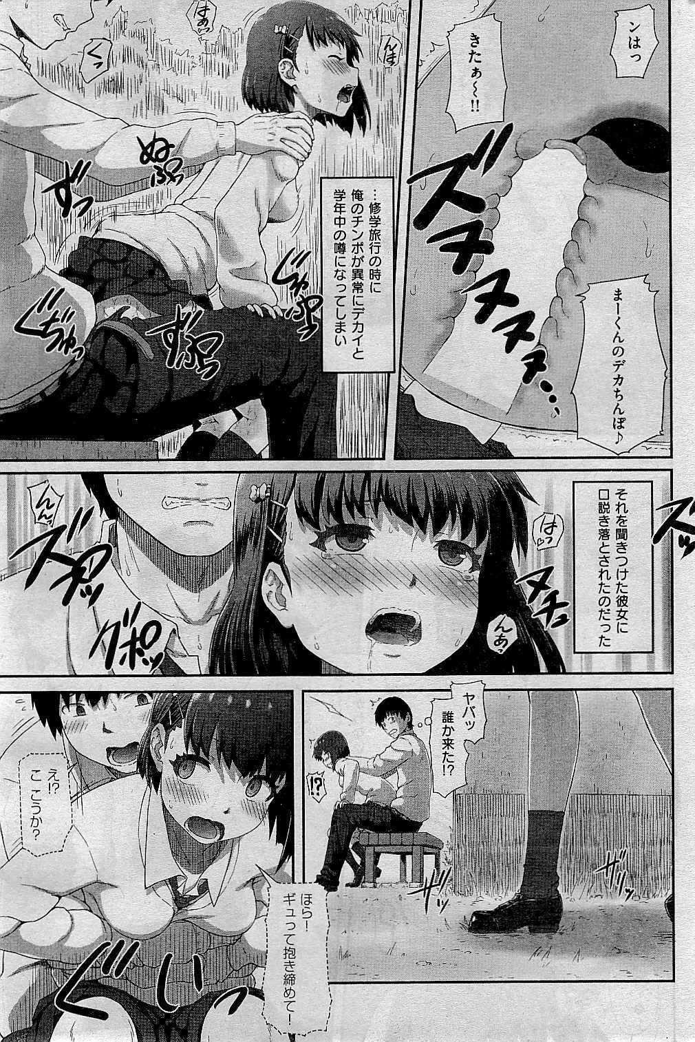 COMIC Kairakuten BEAST 2015-01 218