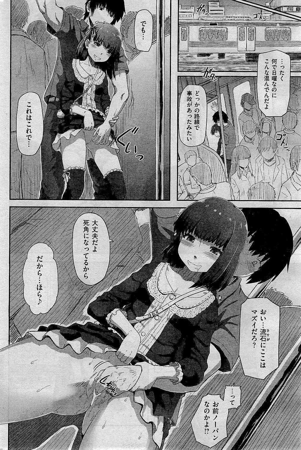 COMIC Kairakuten BEAST 2015-01 221