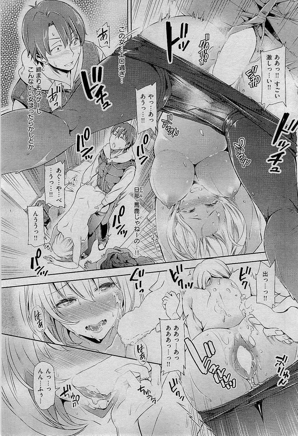 COMIC Kairakuten BEAST 2015-01 260