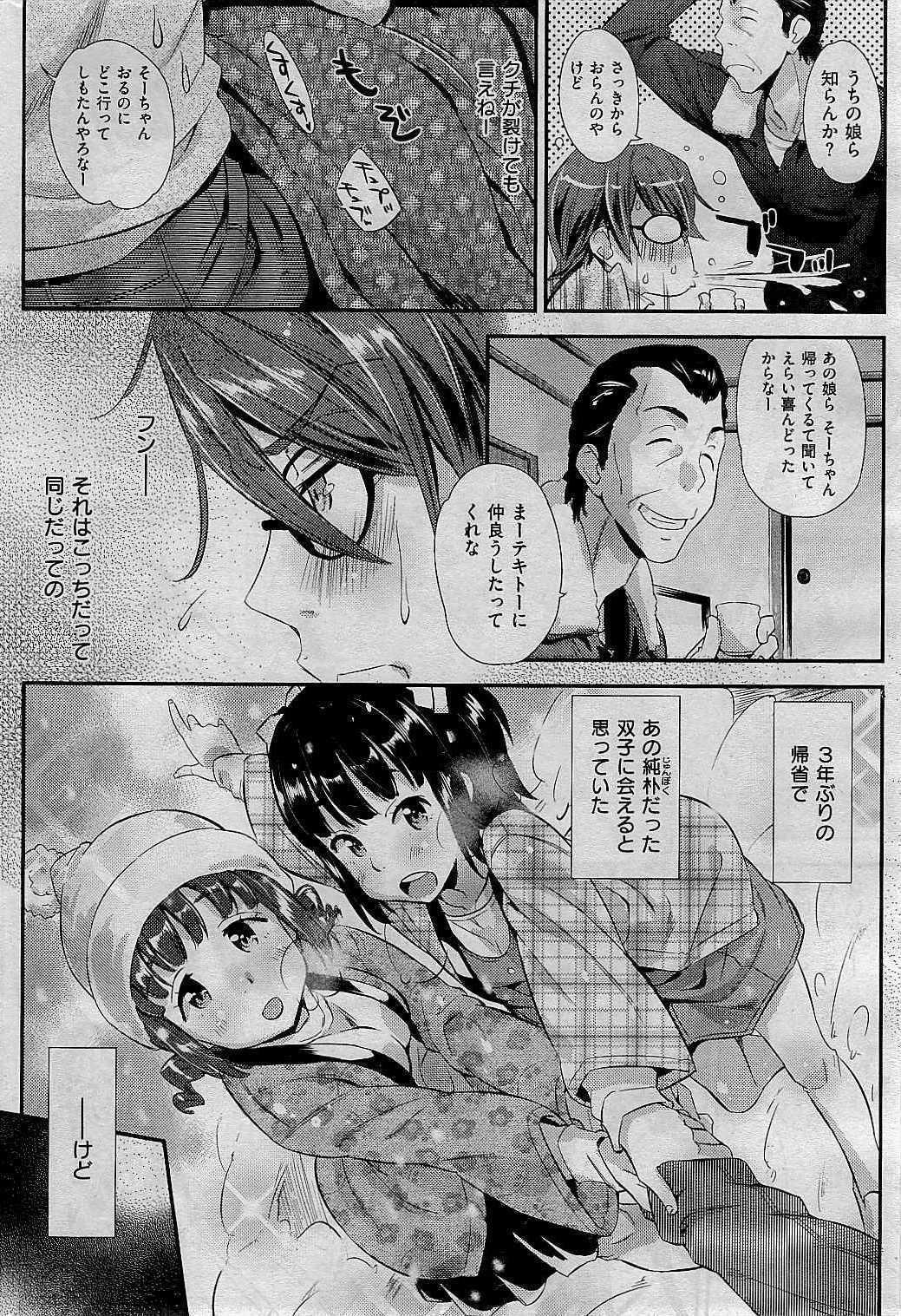 COMIC Kairakuten BEAST 2015-01 271