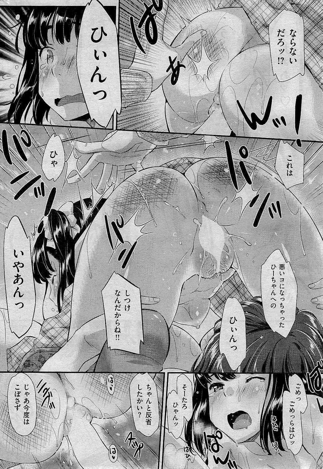 COMIC Kairakuten BEAST 2015-01 281