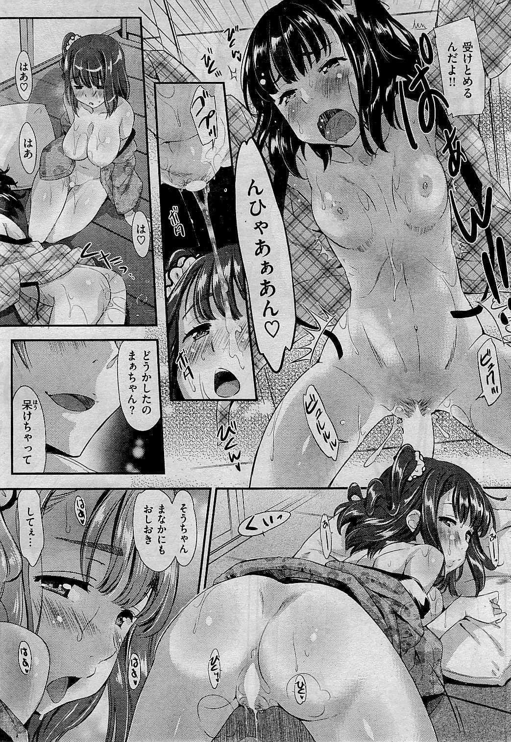 COMIC Kairakuten BEAST 2015-01 282