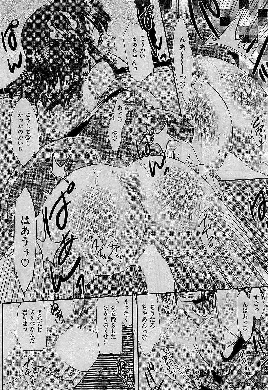 COMIC Kairakuten BEAST 2015-01 283