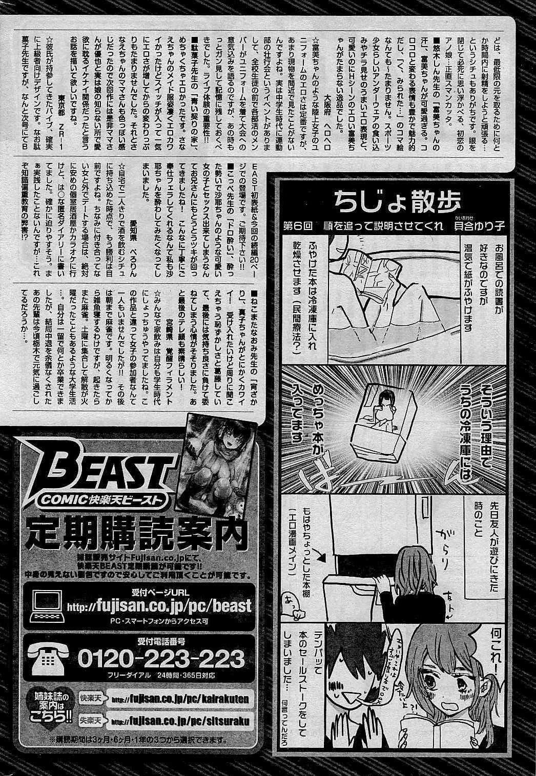 COMIC Kairakuten BEAST 2015-01 289