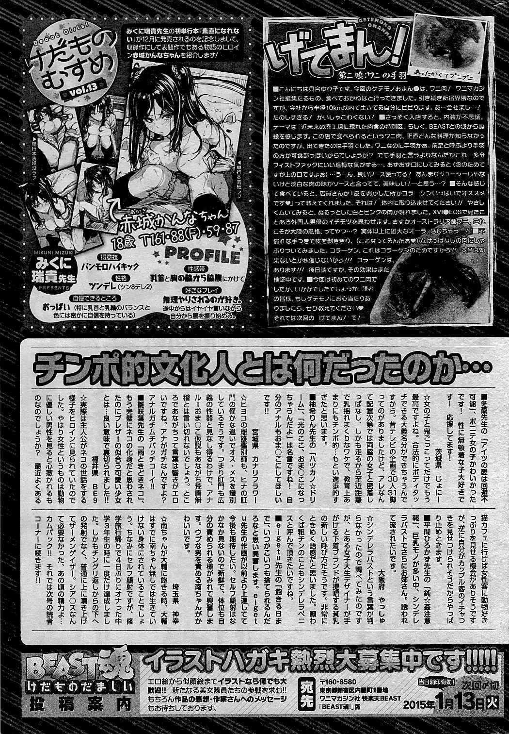 COMIC Kairakuten BEAST 2015-01 290