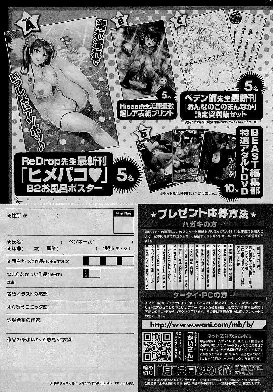 COMIC Kairakuten BEAST 2015-01 292