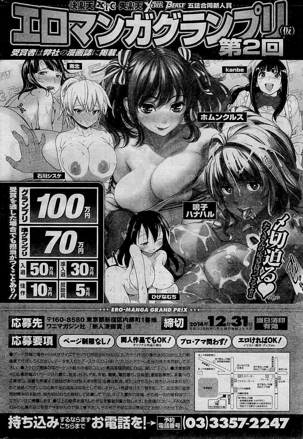 COMIC Kairakuten BEAST 2015-01 293
