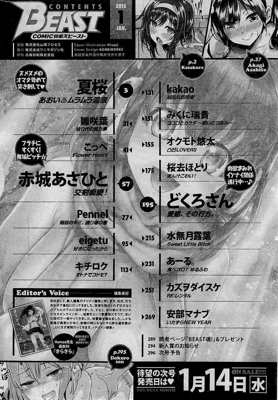 COMIC Kairakuten BEAST 2015-01 297
