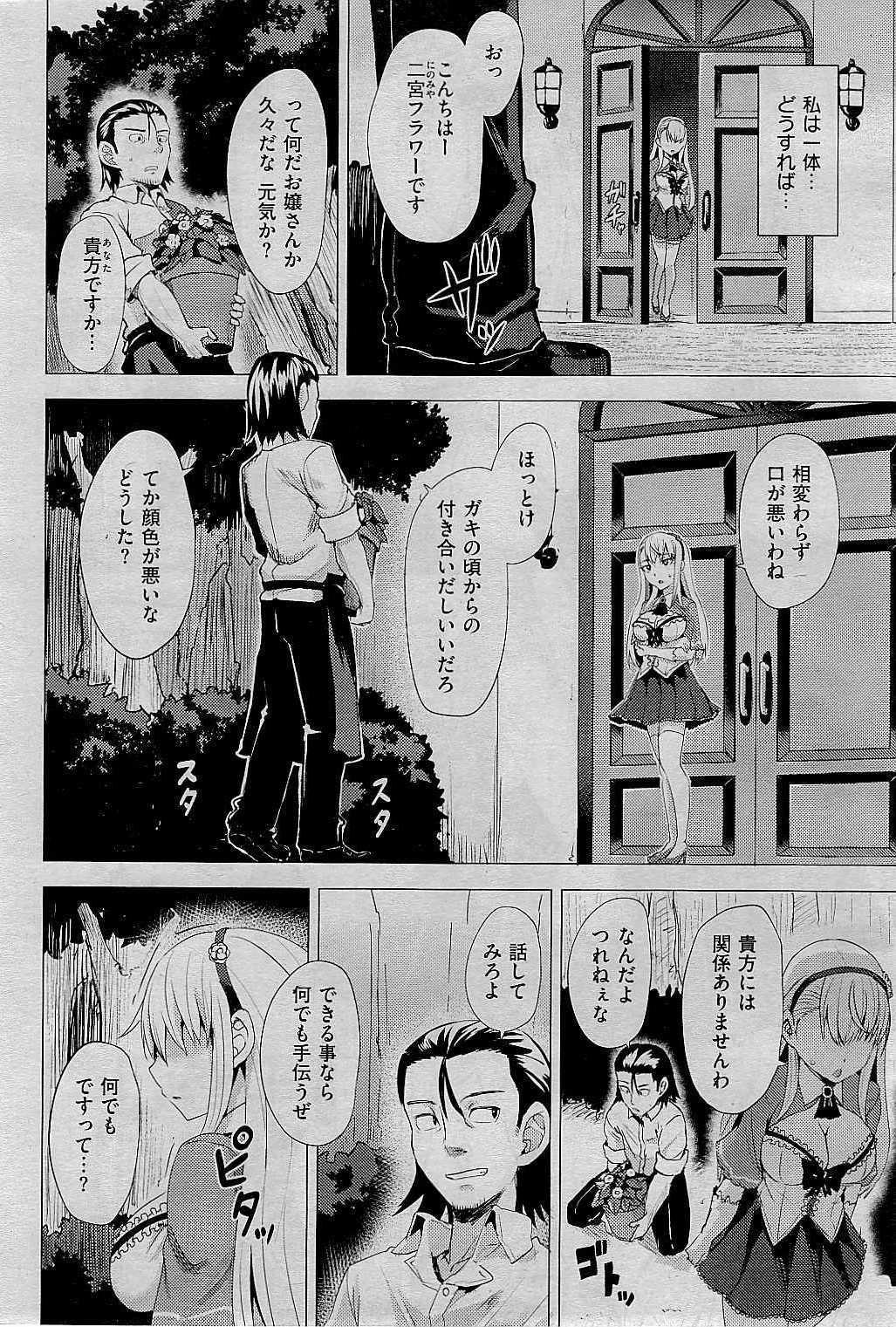 COMIC Kairakuten BEAST 2015-01 41