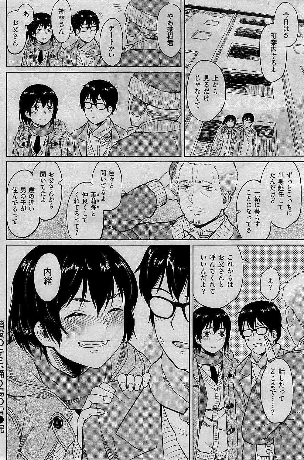 COMIC Kairakuten BEAST 2015-01 93