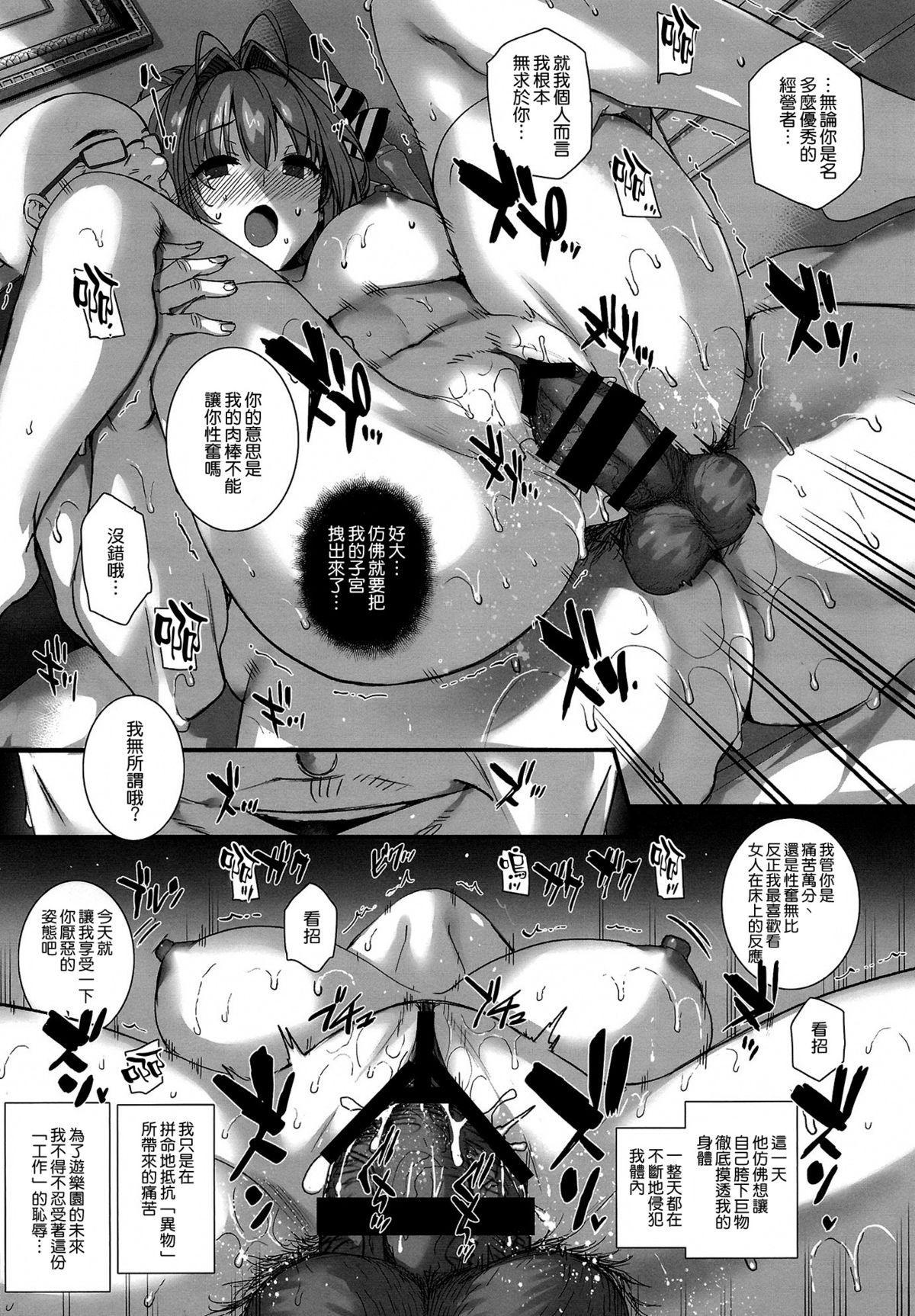 Aijin Keiyaku ROYALGUARD ♥ PRINCESS 11