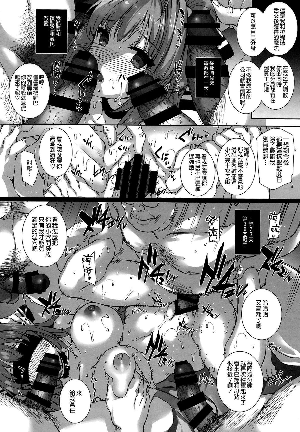 Aijin Keiyaku ROYALGUARD ♥ PRINCESS 15