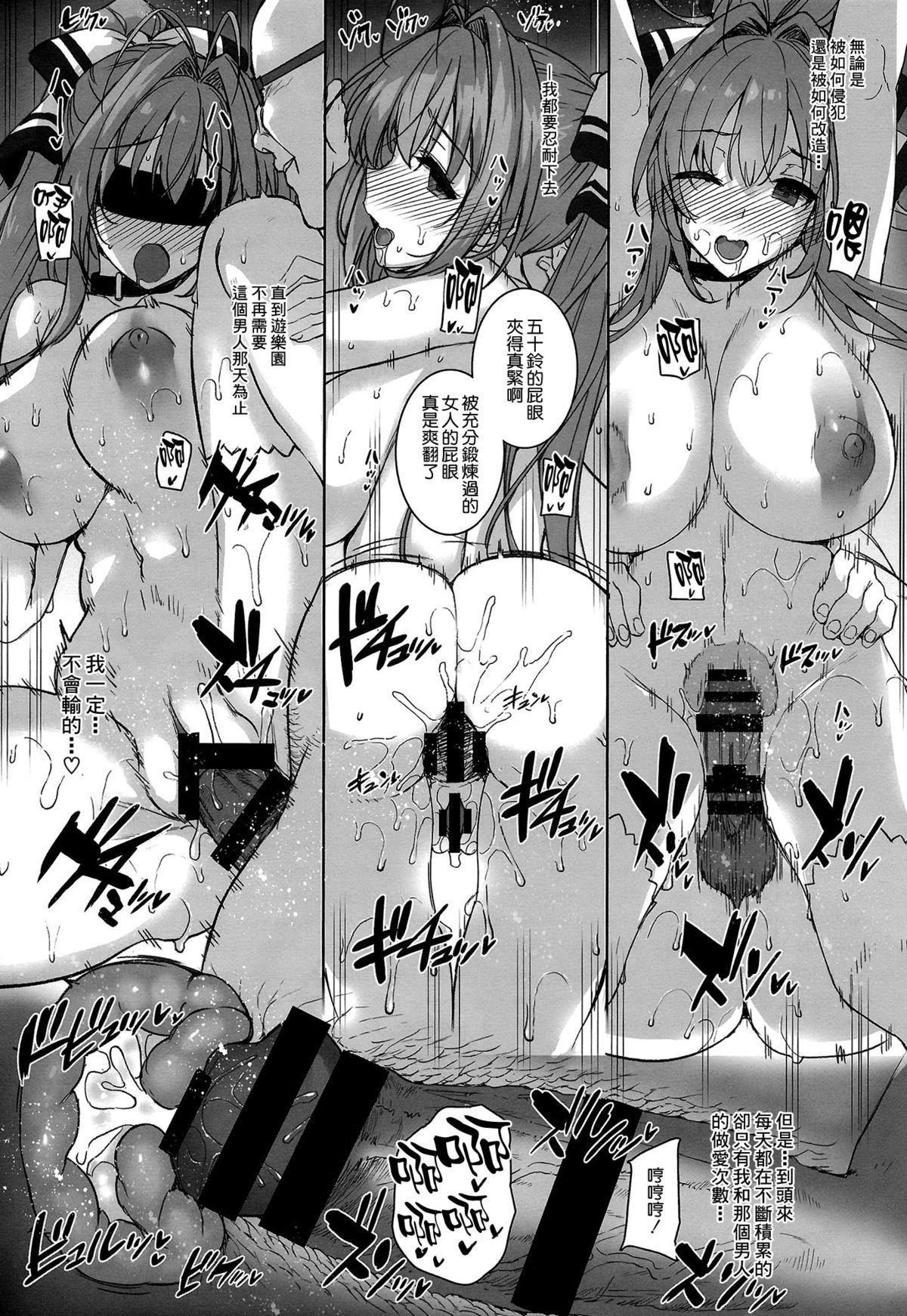Aijin Keiyaku ROYALGUARD ♥ PRINCESS 18