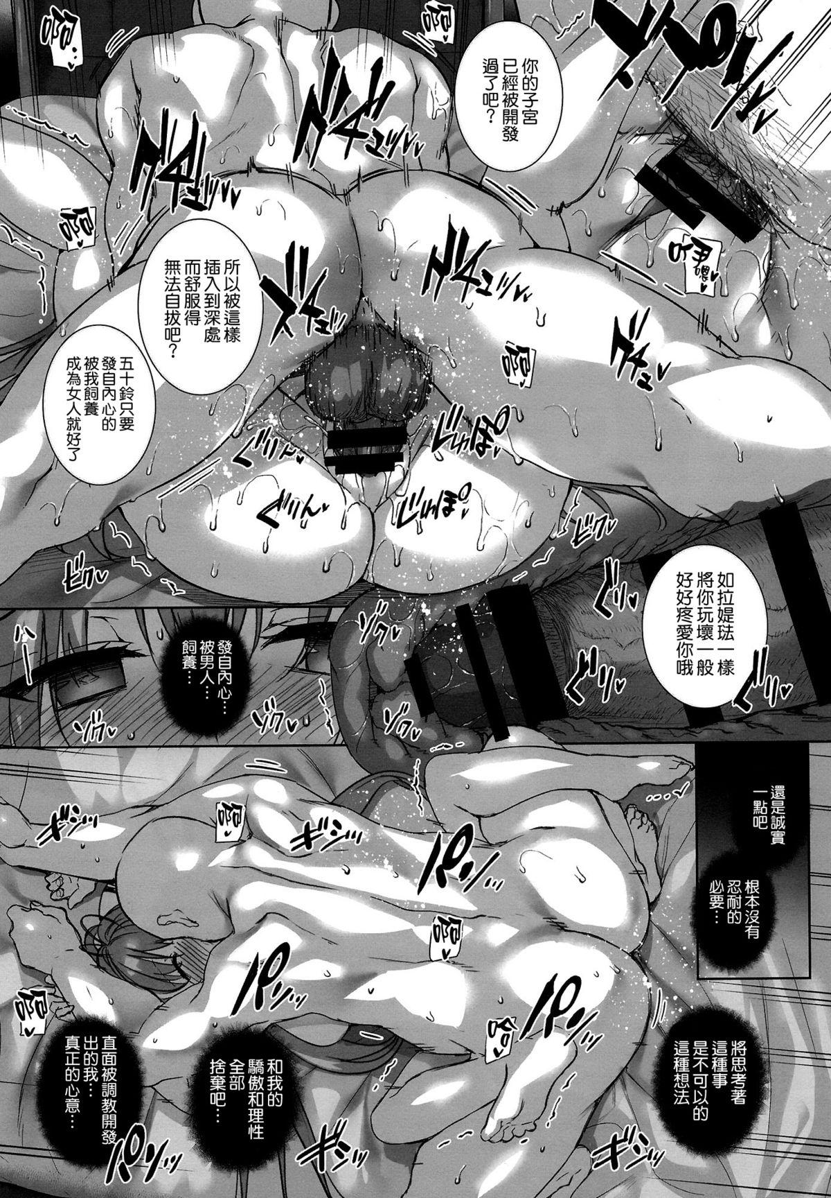 Aijin Keiyaku ROYALGUARD ♥ PRINCESS 28