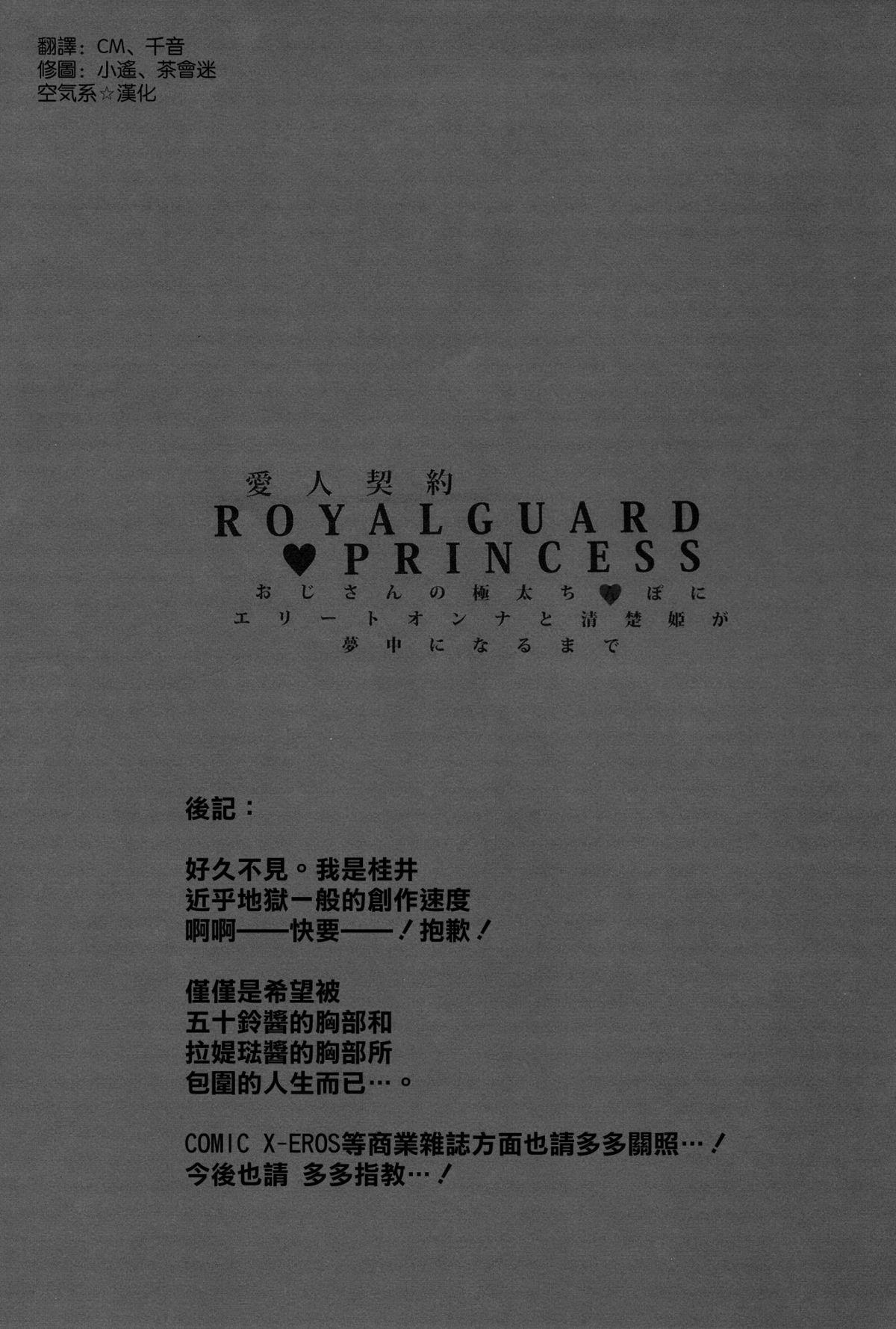 Aijin Keiyaku ROYALGUARD ♥ PRINCESS 2