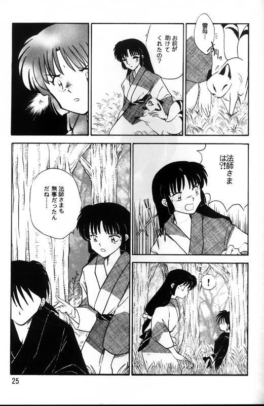 Sengoku Renbo Emaki 22