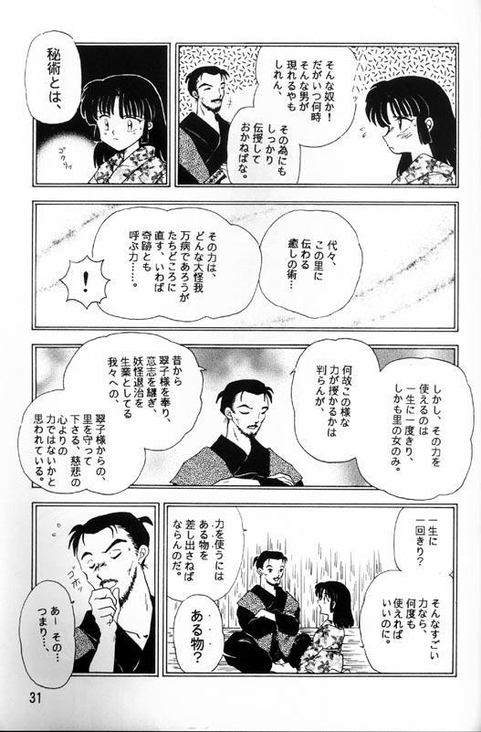 Sengoku Renbo Emaki 28
