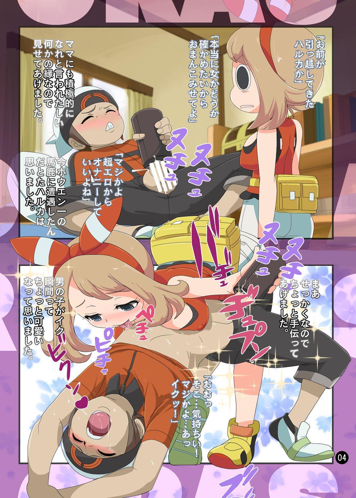 IkuIku Charii GOGO 2