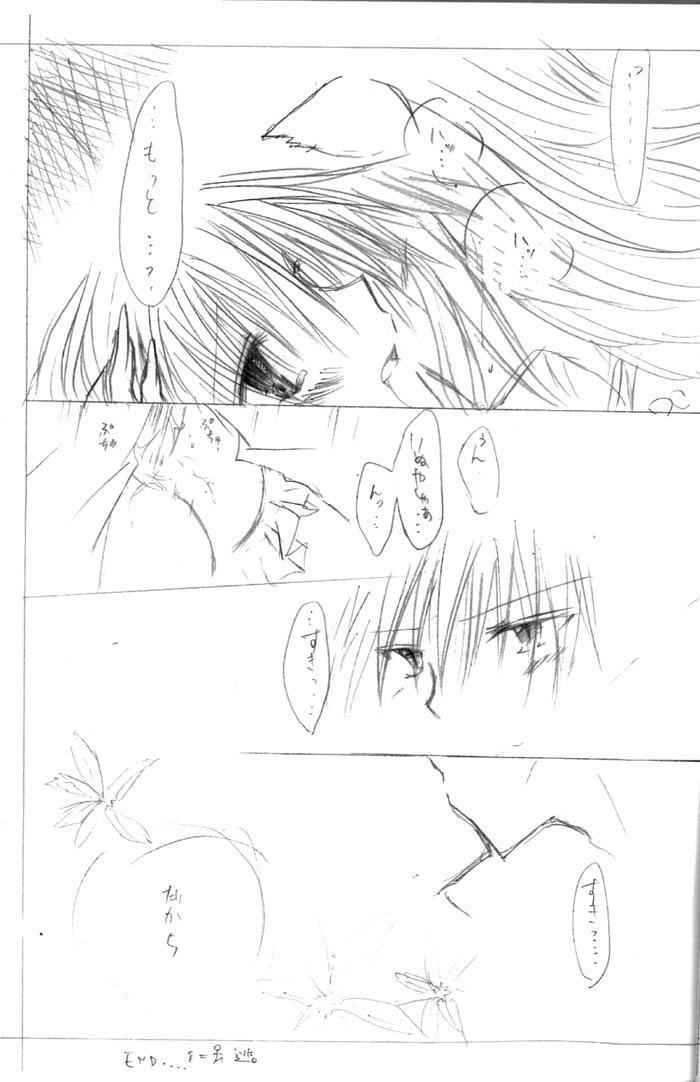 (C67) [Kakuuhime (Kozakurabi Koegi) Kakuuhime 2 (Inuyasha) 9
