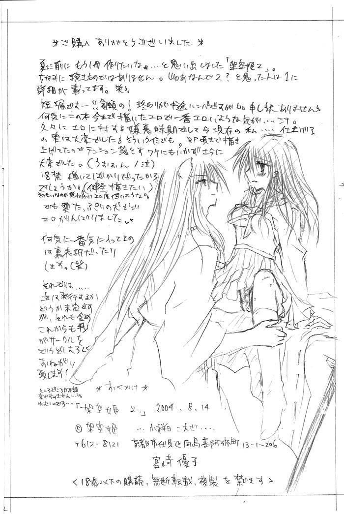 (C67) [Kakuuhime (Kozakurabi Koegi) Kakuuhime 2 (Inuyasha) 10