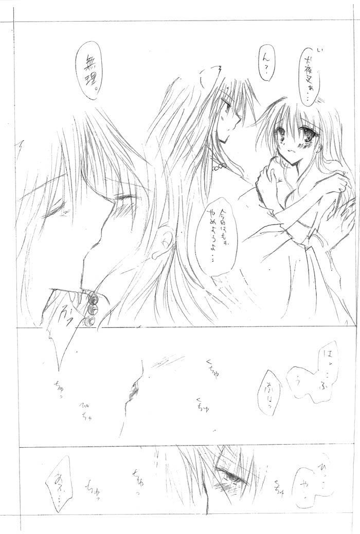 (C67) [Kakuuhime (Kozakurabi Koegi) Kakuuhime 2 (Inuyasha) 1