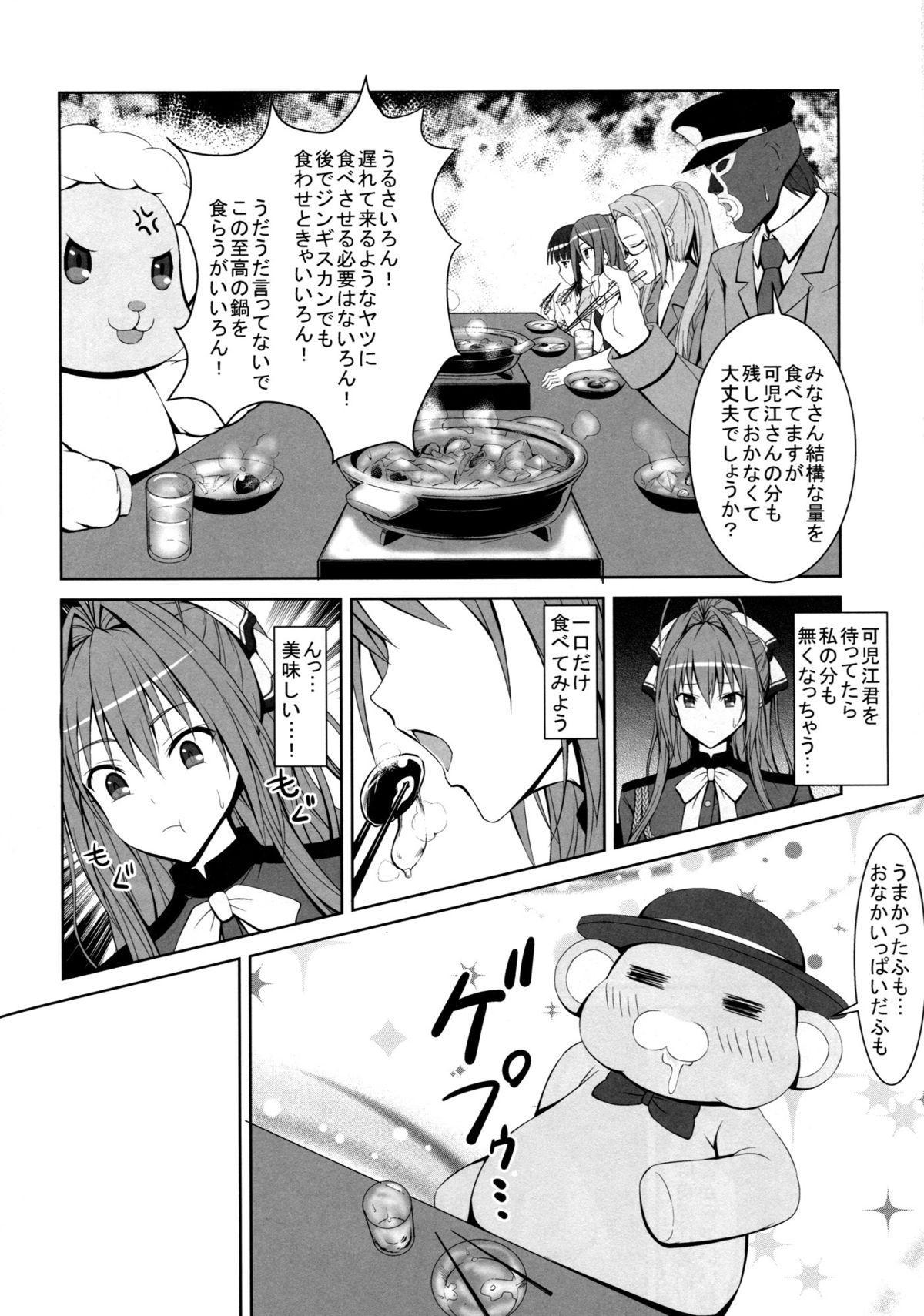 Maple Kinoko wa Abunai Kinoko? 4