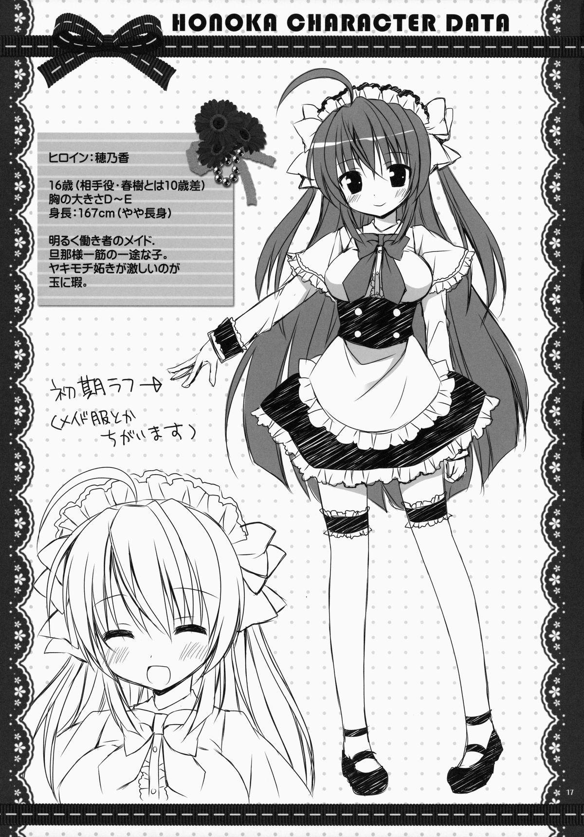 maid-san Mariage 1 16