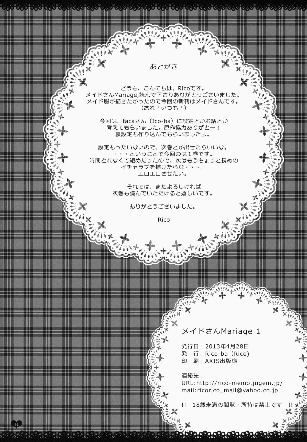 maid-san Mariage 1 17