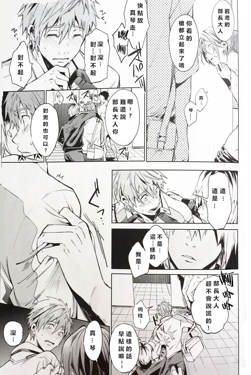 Tomodachi 9