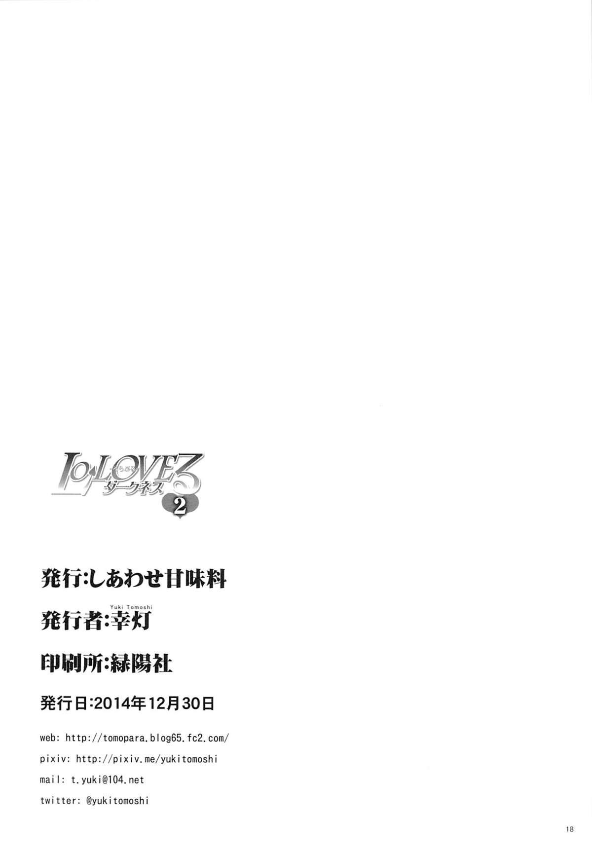 LoLOVE-Ru Darkness 2 16