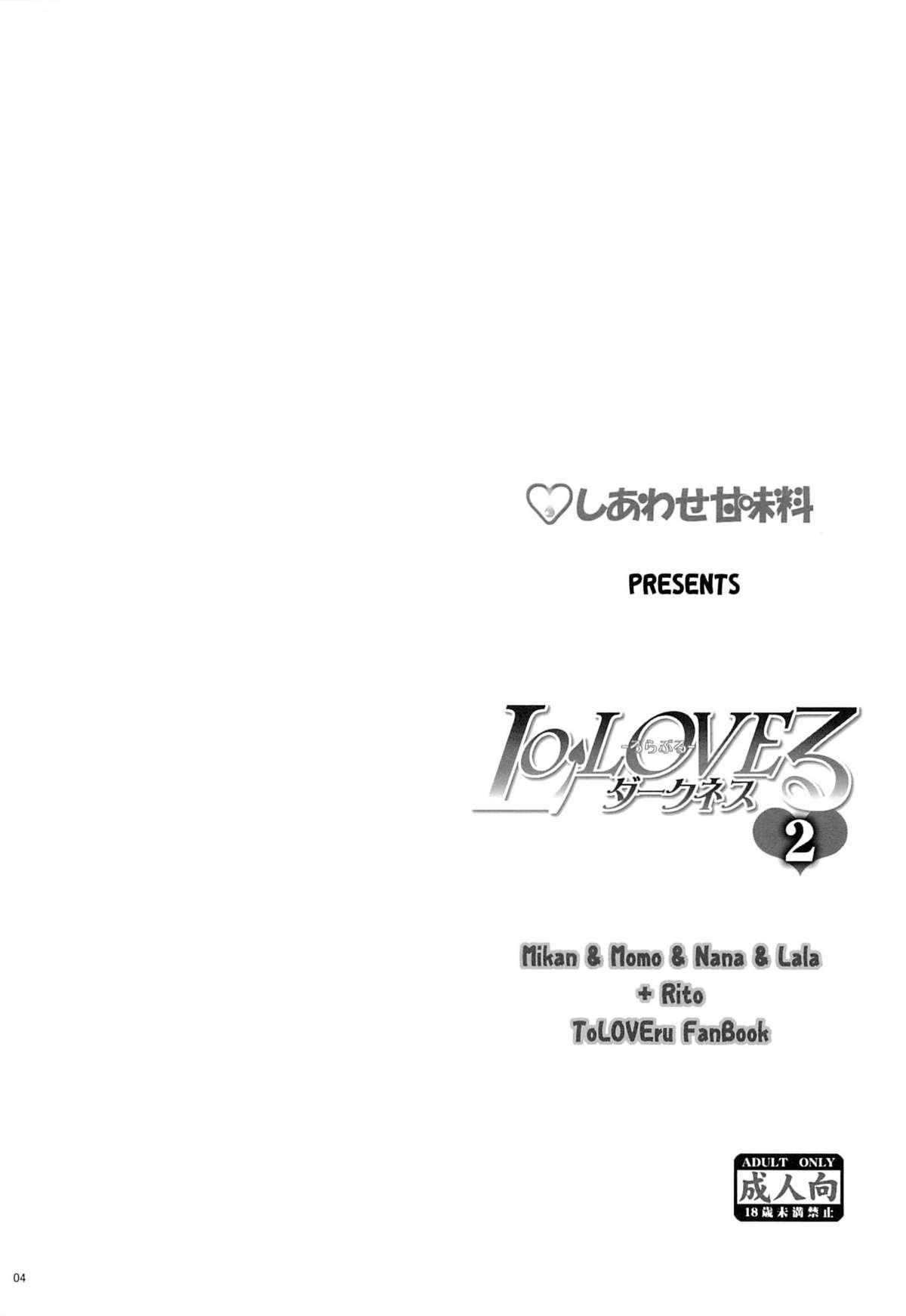 LoLOVE-Ru Darkness 2 2