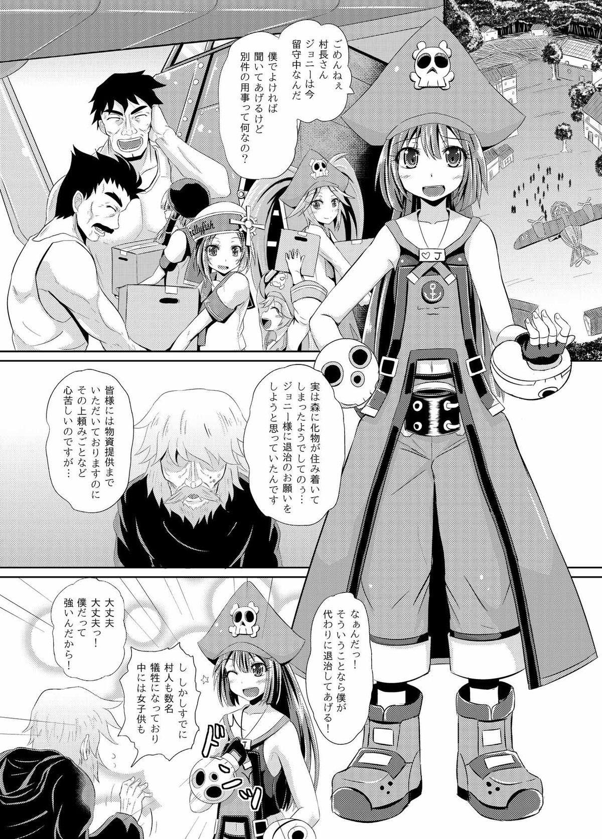 Kaizoku Shokkan 2