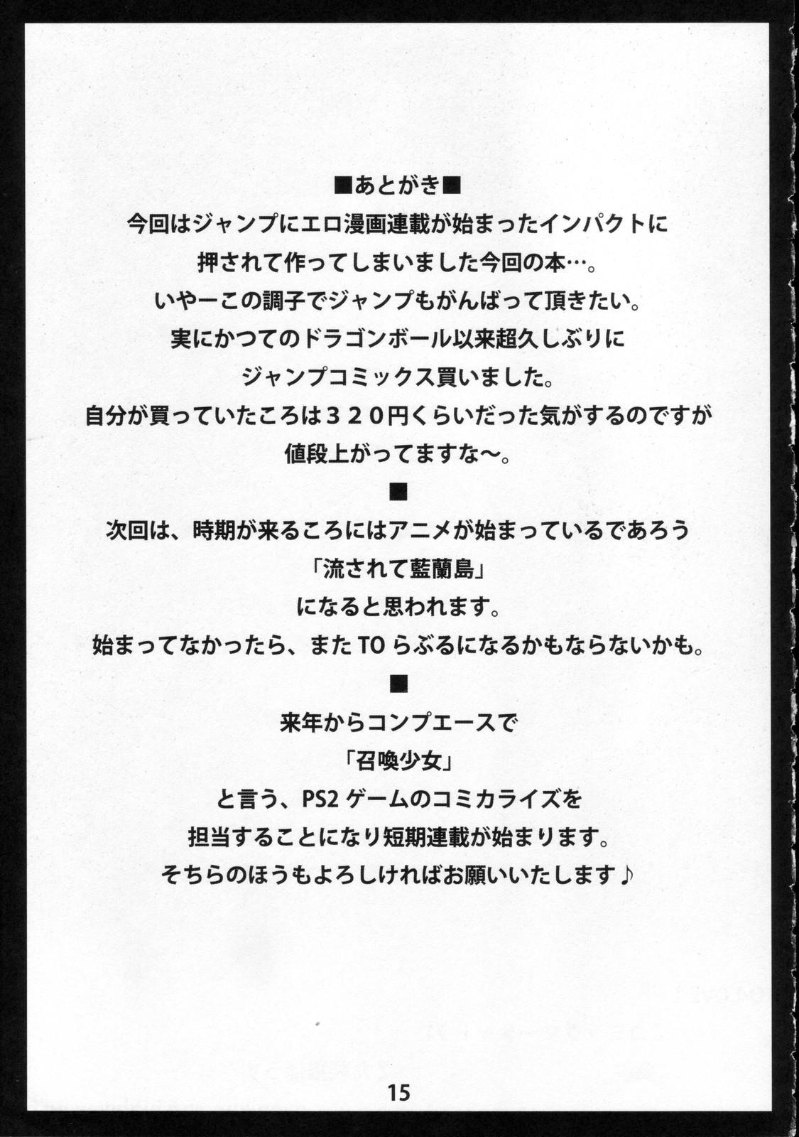 (C71) [Z-TABUKURONEKO HOUSE (Gyonikun)] TO-LOVE-L (To LOVE-Ru) 16