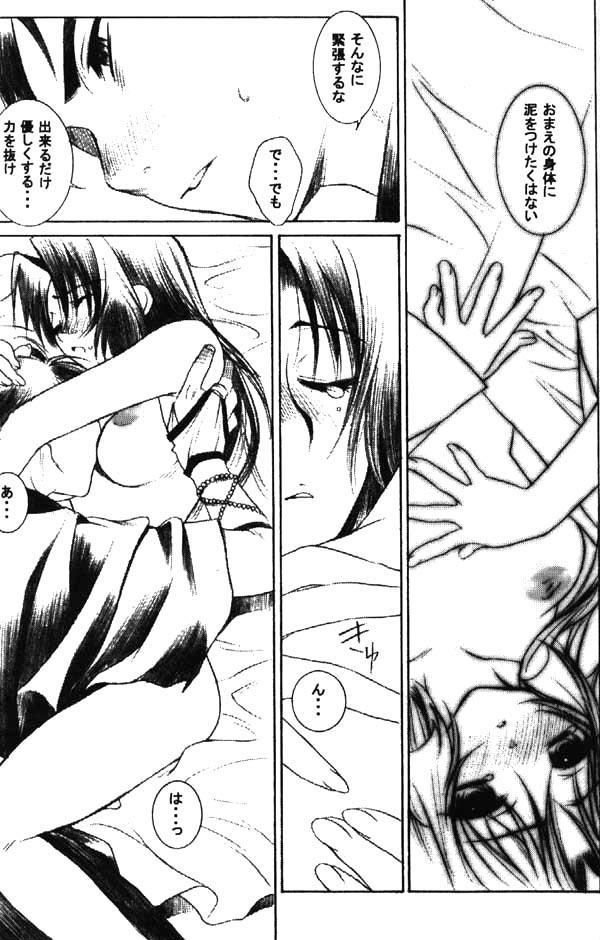 Banshou No Kiyo 11