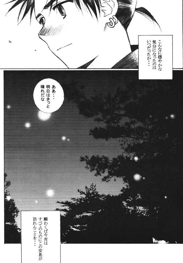 Banshou No Kiyo 19